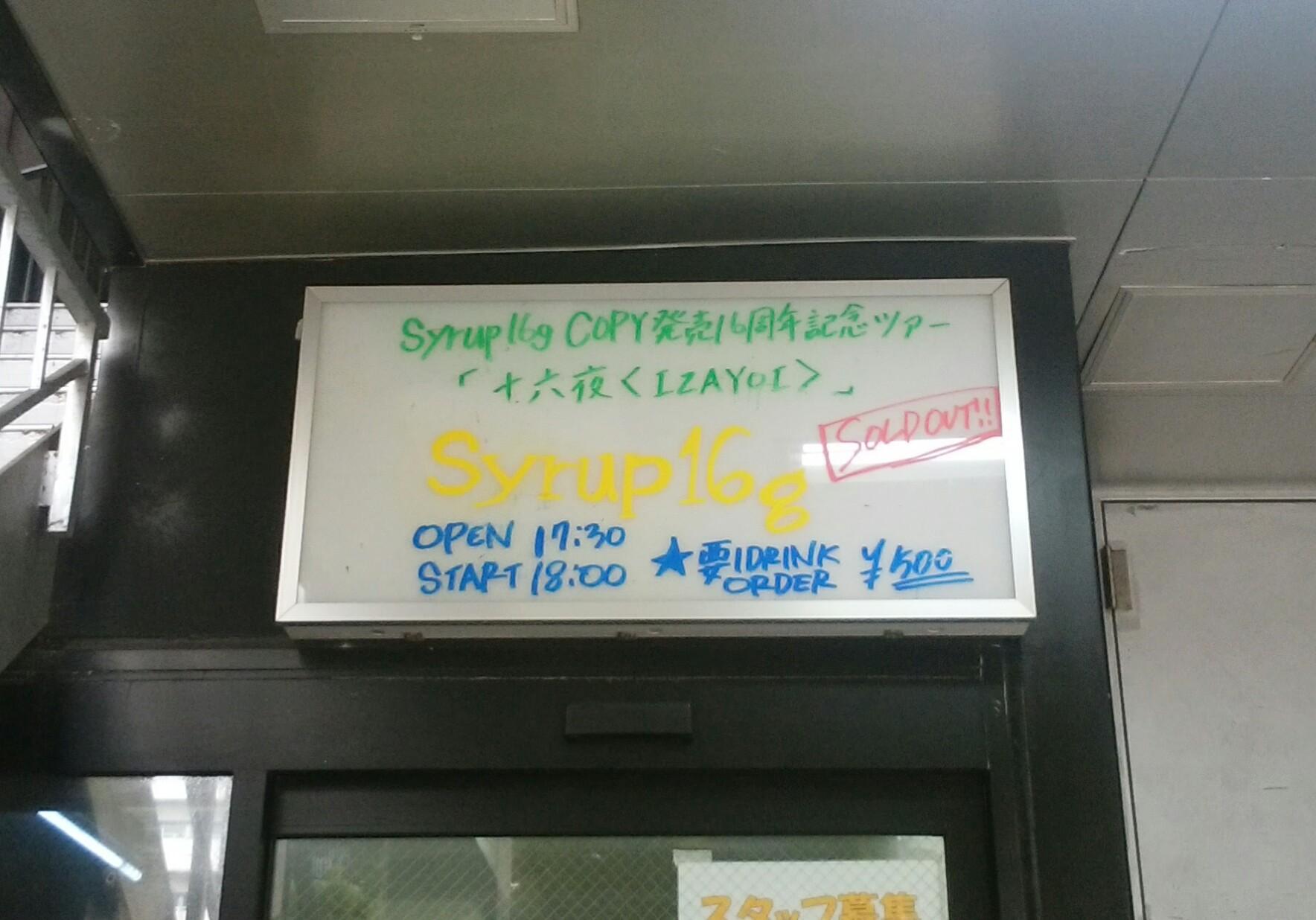 syrup16g COPY発売16周年記念ツアー『十六夜 <IZAYOI>』@福岡DRUM Be-1 2017.10.8