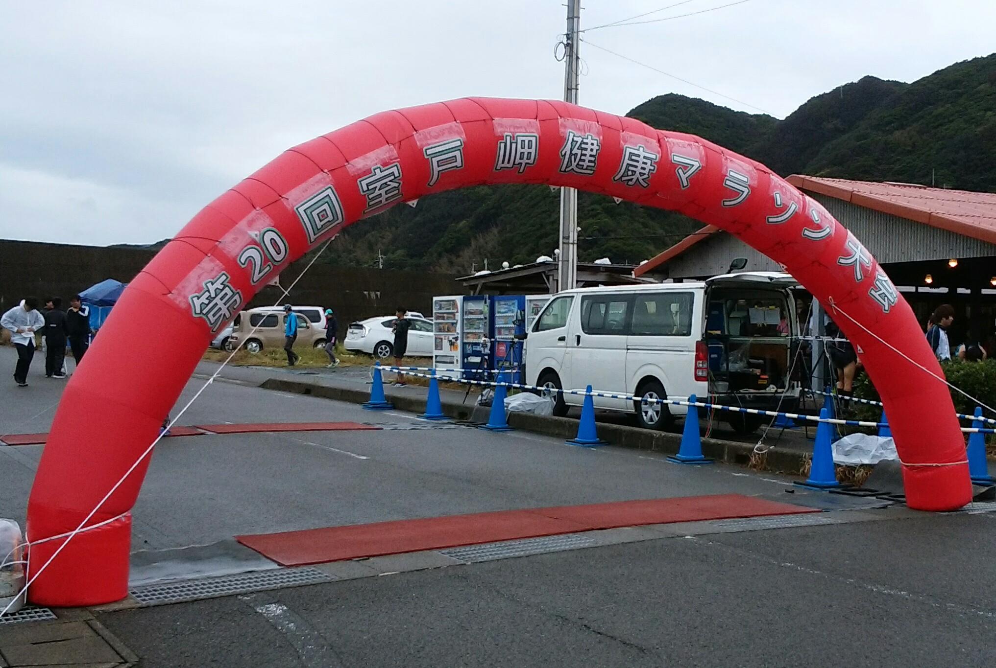 『第20回室戸岬健康マラソン大会』に参加しました