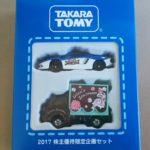 【限定トミカ】タカラトミーの株主優待 2017.10