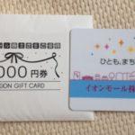 【ギフトカード】イオンモールの株主優待 2016.7