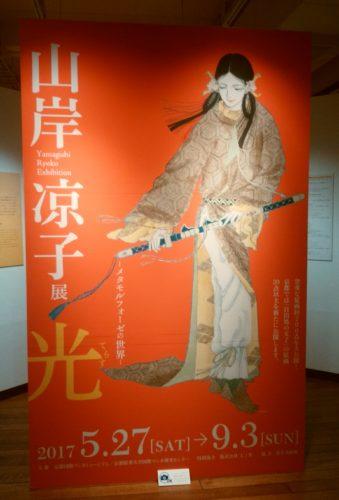 山岸凉子展「光—てらす—」—メタモルフォーゼの世界— @京都国際マンガミュージアム