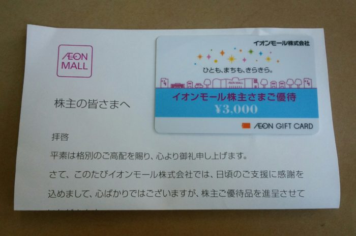 【ギフトカード】イオンモールの株主優待 2017.8