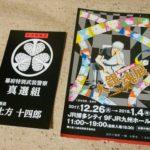 大銀魂展@JR博多シティ9FJR九州ホール