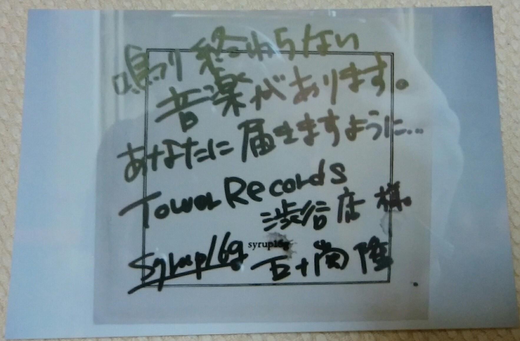 syrup16g解散ライブ@日本武道館から十年