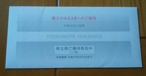 【優待券】吉野家HDの株主優待 2018.5
