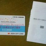 【ギフトカード】イオンモールの株主優待 2018.7