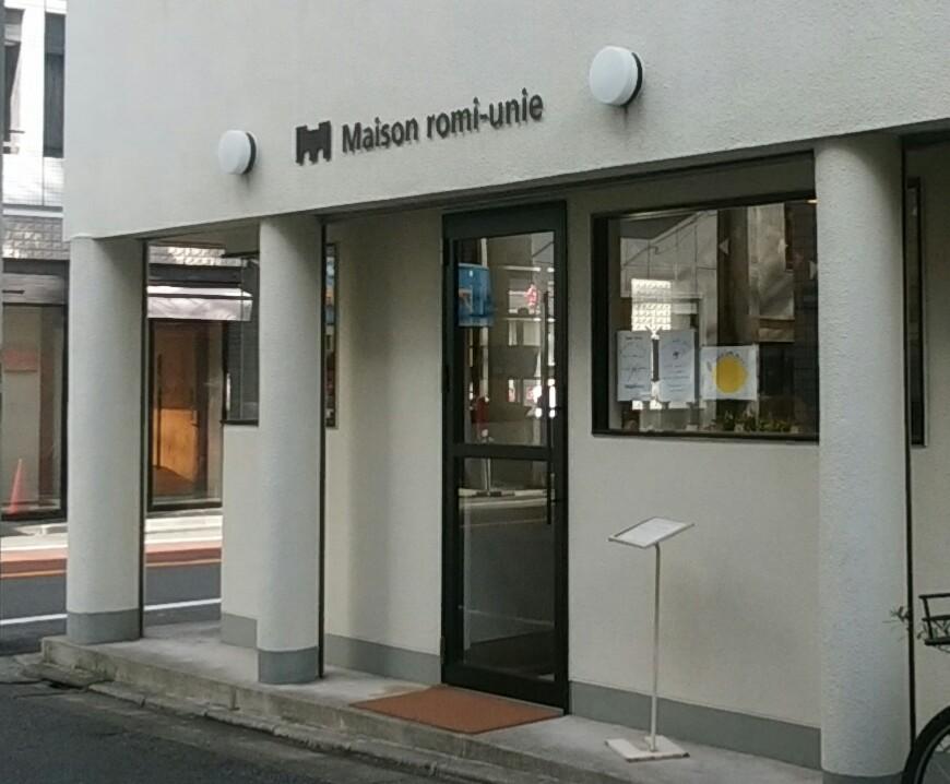 学芸大学『Maison romi-unie(メゾン ロミユニ)』へ行ってきました