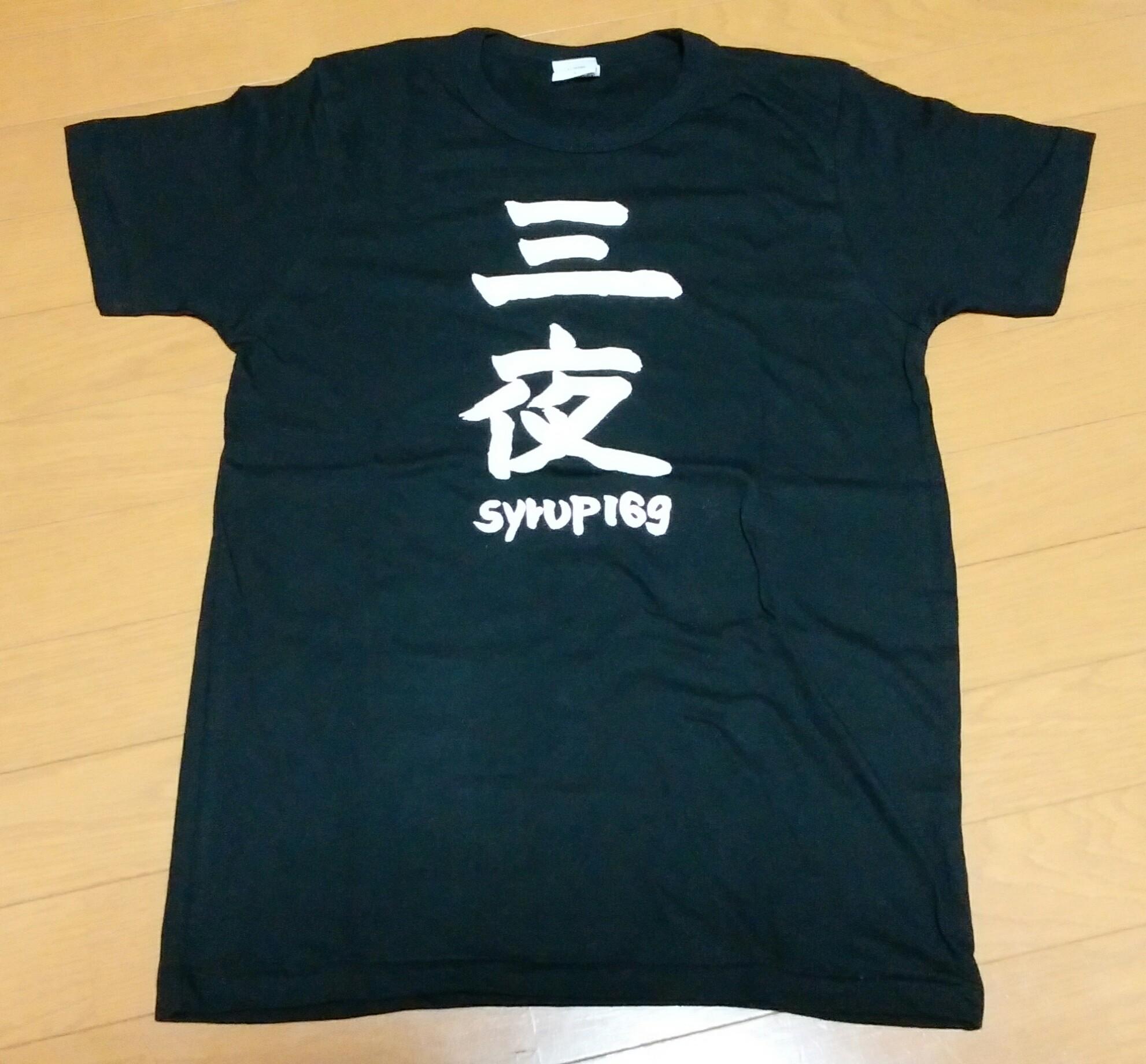 syrup16g COPY発売16周年記念ツアー『十六夜 <IZAYOI>』@広島クラブクアトロ 2017.10.10