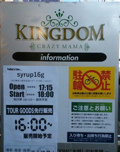 syrup16g COPY発売16周年記念ツアー『十六夜 <IZAYOI>』@岡山クレイジーママキングダム 2018.2.12