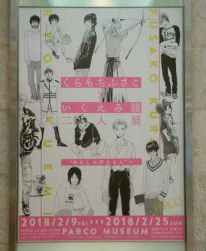"""くらもちふさこ・いくえみ綾 二人展『 """"あたしの好きな人""""へ』@池袋PARCO"""