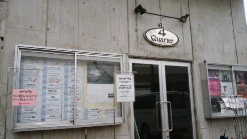 syrup16g COPY発売16周年記念ツアー『十六夜 <IZAYOI>』@青森クォーター 2018.3.4