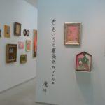 長井朋子展『ももいろと薔薇色のアトリエ 魔法』@渋谷ヒカリエ