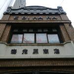 長井朋子個展『100年と10月の桜』@海老原商店-1