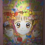 『特別展りぼん』250万りぼんっ子大増刊号@岡山タカシマヤ